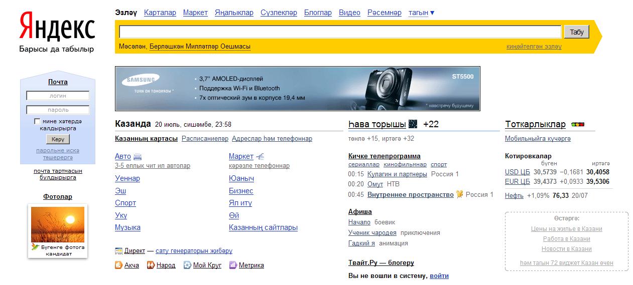 Яндекс заговорил по-татарски