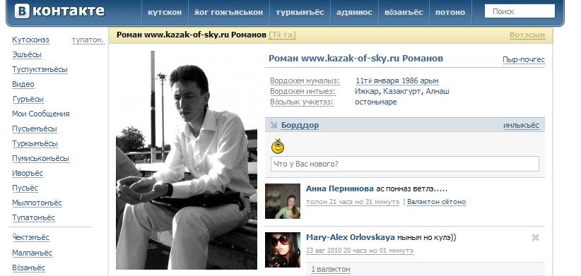 Некоторые переведенные фразы ВКонтакте на удмуртский язык