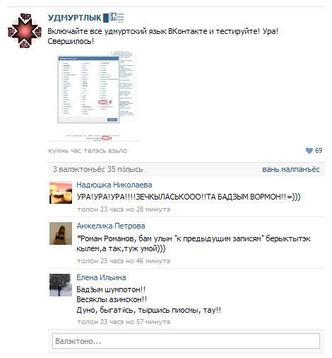 Лента восторга об Удмуртском ВКонтакте