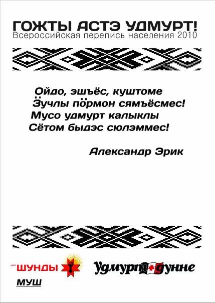 """Агитационные листовки """"Запишись Удмуртом!"""""""